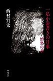 一私小説書きの日乗 憤怒の章 (角川書店単行本)