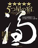 5つ星の宿(2016年度版)