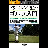 bijinesumanniyakudatugorufunyumonkaiteiban: gorufubiginaosusumenohitudokusho (Japanese Edition)