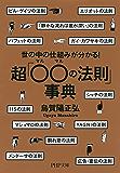世の中の仕組みが分かる! 超「○○(マルマル)の法則」事典 PHP文庫