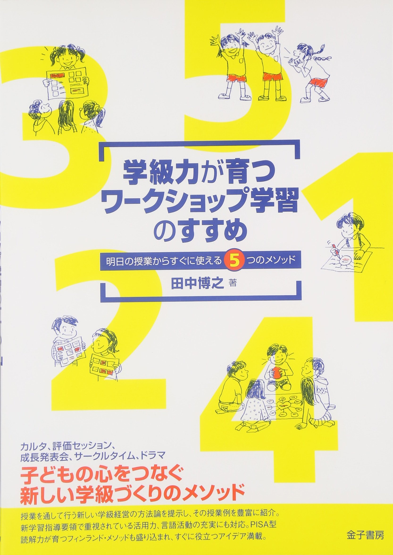 Gakkyūryoku ga sodatsu wākushoppu gakushū no susume : Ashita no jugyō kara suguni tsukaeru itsutsu no mesoddo ebook