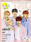 K-POPぴあ vol.7 AB6IX 初登場大特集! ~JBJ95、パク・ジフン、ペ・ジニョンも~ (ぴあ MOOK)