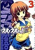 えむえむっ! 3 (MFコミックス)