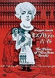 ミス・ブロディの青春 [DVD]