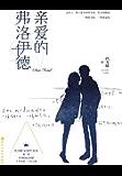 亲爱的弗洛伊德(晋江原创网络签约写手玖月晞推理言情小说。他自闭,他的世界里只有她,只看得到她,只听得到她,只感觉得到她……)