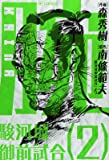 腕~駿河城御前試合~ 2 (SPコミックス)