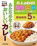 永谷園 エ-・ラベルあたためなくてもおいしいカレー中辛 10個セット 【5年保存】