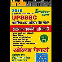 ASSISTANT CHAKBANDI OFFICER(UPSSSC 2019): HINDI BOOK (20190207 288)