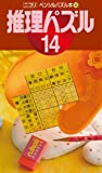ペンシルパズル本149 推理パズル14 (ペンシルパズル本 149)
