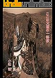 ここは火星の一軒家 -My home of Mars planet- (OP文庫)
