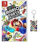 スーパー マリオパーティ - Switch (【Amazon.co.jp限定】オリジナルアクリルキーホルダー 同梱)