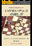 いけないチェスの指し方 チェス・クラシックス