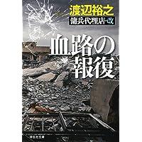血路の報復 傭兵代理店・改 (祥伝社文庫)