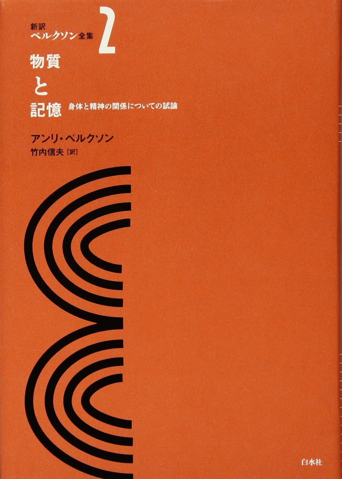 Read Online Shin'yaku berukuson zenshū. 2, Busshitsu to kioku, : shintai to seishin no kankei ni tsuite no shiron pdf