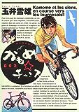 かもめ☆チャンス(2) (ビッグコミックス)