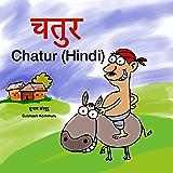 Chatur (Hindi): - A Hilarious Hindi Childrens book
