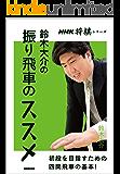 鈴木大介の振り飛車のススメ NHK将棋シリーズ