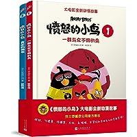 """""""愤怒的小鸟""""大电影全新动漫故事(套装共2册)"""