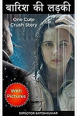 बारिश की लड़की - Hindi Prem Kahaniya: The Rain Girl - One Cute Love Story in Hindi (Modern Hindi Love stories Book 6) (Hindi Edition) Kindle Edition