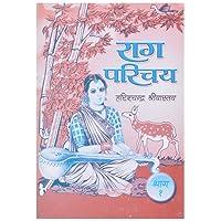 Raag Parichay Bhag 1 By Sangeet Sadan Prakashan