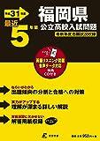 福岡県公立高校 入試問題 平成31年度版 【過去5年分収録】 英語リスニング問題音声データダウンロード+CD付 (Z40)