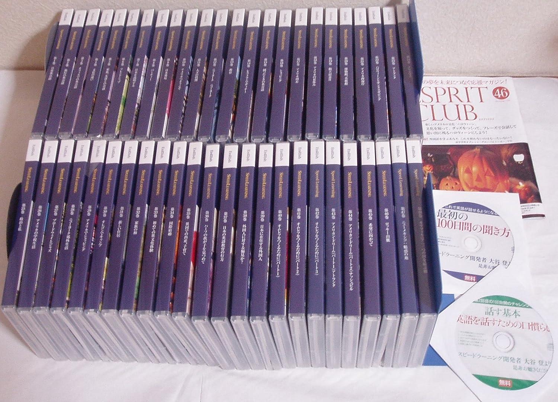 スピードラーニング 英語 1-48巻セット B004Q34Y40