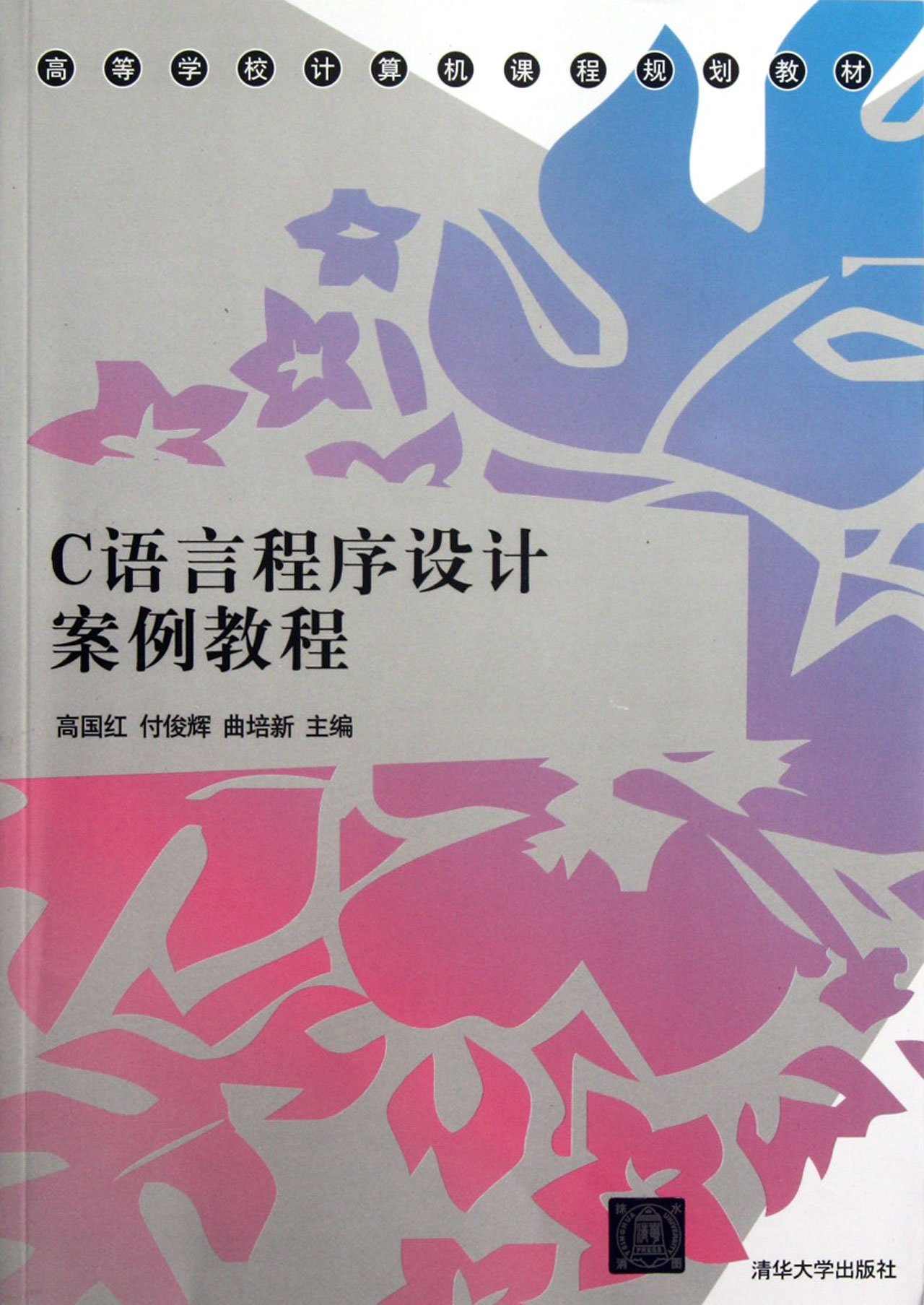 Read Online The Case Coursebook on C Language Programming(higher education computer course planning material) (Chinese Edition) pdf epub