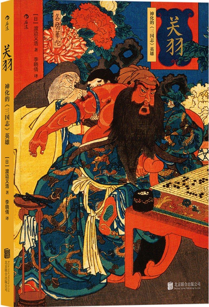 Read Online 关羽(神化的三国志英雄) PDF