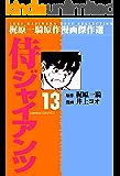 侍ジャイアンツ 13