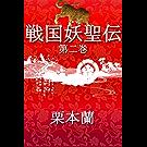 戦国妖聖伝 第二巻