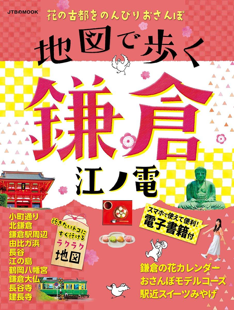 『地図で歩く鎌倉 江ノ電』(ジェイティビィパブリッシング)