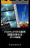 ハリウッドVFX業界就職の手引き 2014年度版