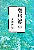 碧巌録〈上〉 (タチバナ教養文庫)