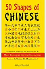 50 Shapes of Chinese: Learn to read, pronounce and memorize the 50 most frequent Chinese characters Kindle Edition