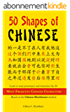 50 Shapes of Chinese: Learn to read, pronounce and memorize the 50 most frequent Chinese characters (English Edition)