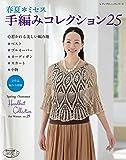 春夏*ミセス 手編みコレクション25 (レディブティックシリーズno.4760)