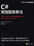 C#実践開発手法 デザインパターンとSOLID原則によるアジャイルなコーディング