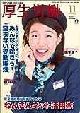 厚生労働 平成30年11月号―生活と政策をつなぐ広報誌「MHLW TOP INTERVIEW 横澤夏子さん(芸人)」