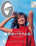 GINZA(ギンザ) 2019年 4月号 [東京がパワフルだ!] [雑誌]