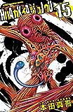 ハカイジュウ(15) (少年チャンピオン・コミックス)