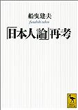 「日本人論」再考 (講談社学術文庫)