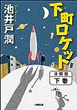 分冊版 下町ロケット 下巻 (小学館文庫)