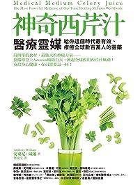 神奇西芹汁: 醫療靈媒給你這個時代最有效、療癒全球數百萬人的靈藥 (Traditional Chinese Edition)
