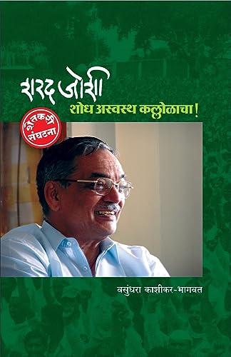 Sharad Joshi� Shodh Aswasth Kallolacha: Shetkari Sanghatana
