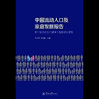 中国流动人口及家庭发展报告—第二届流动人口健康与发展论坛文集