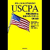 USCPA(米国公認会計士)合格へのパスポート: グローバルキャリアをめざせ!