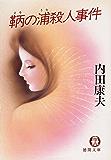 鞆の浦殺人事件 浅見光彦 (徳間文庫)