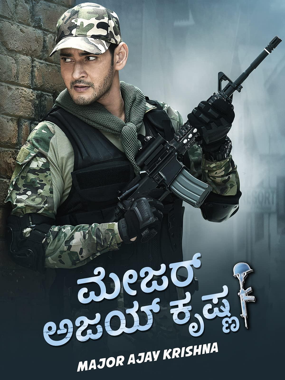 Major Ajay Krishna