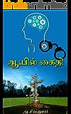 ஆயில் கைதி / Oil Prisoner (Tamil Edition)