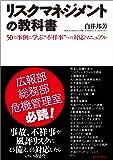 """リスクマネジメントの教科書: 50の事例に学ぶ """"不祥事""""への対応マニュアル"""